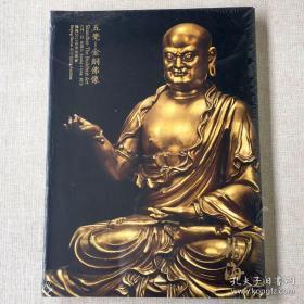 翰海2013春季拍卖会—五觉金铜佛像.拍卖图录画册图册(未拆封)