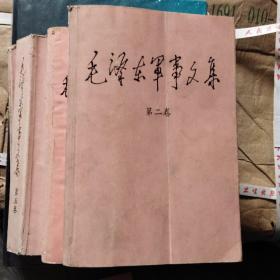 毛泽东军事文集(第二、四、五、六卷)(大32开A)
