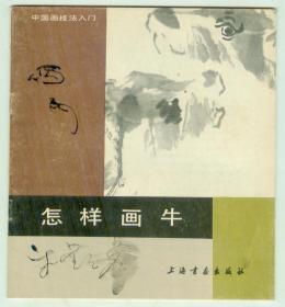 24开中国画技法入门《怎样画牛》