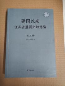 建国以来江苏省重要文献选编  第九册