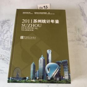 苏州统计年鉴. 2011