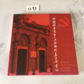中国共产党第一次全国代表大会会址:[中英文本]