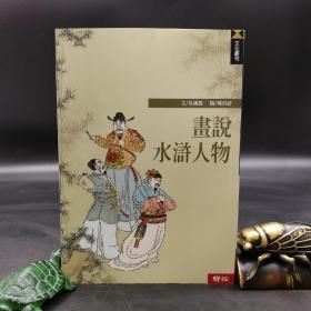 台湾联经版  吴桃源《画说水浒人物》