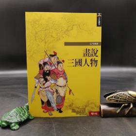 台湾联经版  吴桃源《画说三国人物》