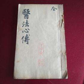 清线装医书(医法心传,一册)