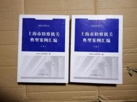 上海市检察机关典型案例汇编(套装上下册)