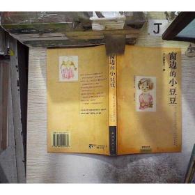 正版 窗边的小豆豆9787544222976