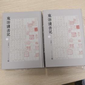 东浙读书记(上下)