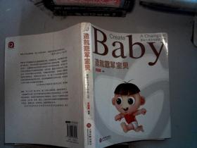 造就冠军宝贝 : 婴幼儿成功生养教之道