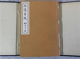 《茶道的常识》1函1册全,松尾宗吾著,日本茶道利休茶席怀石,1932年日文原版。