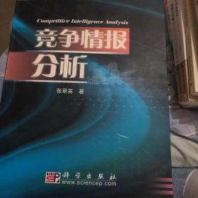 竞争情报分析 张翠英
