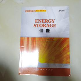 国外洁净能源精品著作系列:储能(影印版)