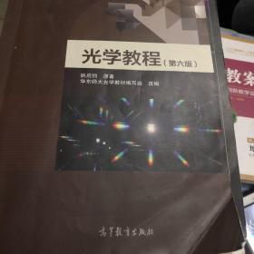 光学教程(第六版)姚启均