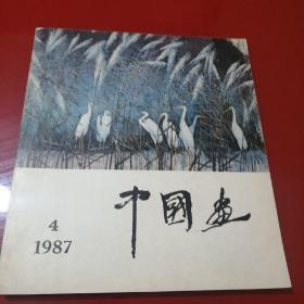 中国画1987年4期