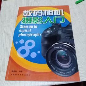 数码相机摄影入门