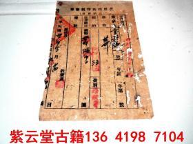 【民国】官契;峨眉法院(案由)原始手稿    #5493