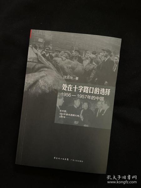 党史专家沈志华签名         处在十字路口的选择  1956-1957年的中国