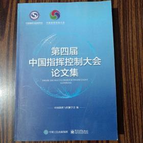 第四届中国指挥控制大会论文集