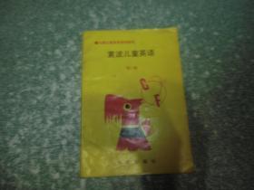 黄波儿童英语 第一册