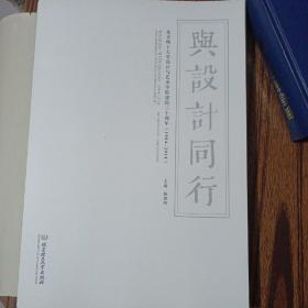 与设计同行 北京理工大学设计与艺术学院建院三十周年(1984-2014)