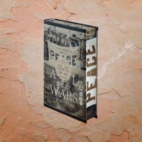 终结一切战争:忠诚、反叛与世界大战  特装 毛边喷绘版