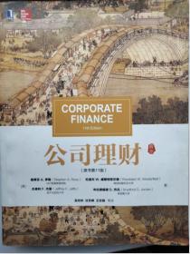 公司理财(原书第11版)