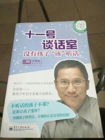 """卢苏伟亲子教养畅销书系·十一号谈话室:没有孩子""""该""""听话"""
