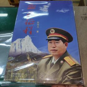 血色征程     云南省原军区司令员姚双龙将军写作回忆录(包括康南平叛、西藏平叛、英雄扣林山、中越边境大扫雷等)