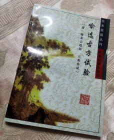 喻选古方试验(1999一版一印5000册)珍本医籍丛刊