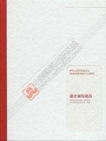 中华人民共和国成立70周年建筑装饰行业献礼 德才装饰精品 9787112242979 中国建筑装饰协会 德才装饰股份有限公司 中国建筑工业出版社