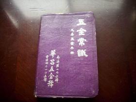1949年-上海华昌五金商号【五金常识】一册!11/7.5厘米