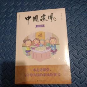 中国家风(校园版)