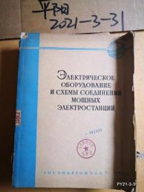 俄文原版:强力电钻的电力设备和电路联设备