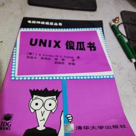 UNIX傻瓜书