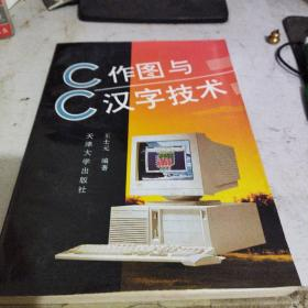 C作图与C汉字技术