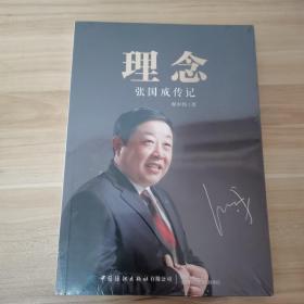理念:张国成传记(全新,未拆封)