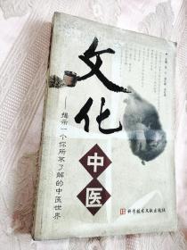 文化中医——揭示一个你所不了解的中医世界(2006一版一印5000册)