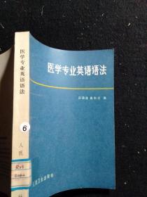 医学专业英语语法