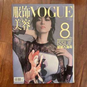 vogue 服饰与美容 2013年9月刊 8周年纪念刊 超模孙菲菲封面 时尚杂志