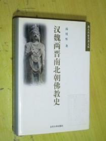 汉魏两晋南北朝佛教史(精装本)
