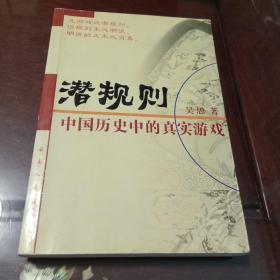 潜规则:中国历史中的真实游戏(32开本)