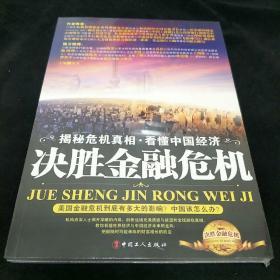 决胜金融危机-揭秘危机真相.看懂中国经济