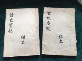 民国陆军中将、陆军大学教育长.....阮绍文......使用陆军大学校信笺本所写笔记两册