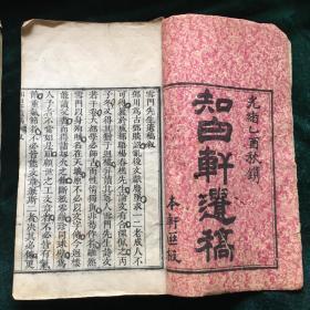 知白轩遗稿四卷末一卷..............内补钞大量文字