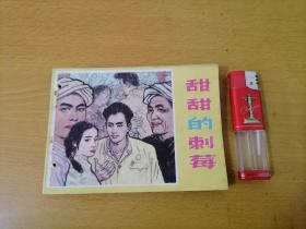 连环画:甜甜的刺莓(1984年1版1印)(印量小)