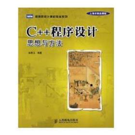 特价C++程序设计思想与方法翁惠玉编著9787115183095翁惠玉编著