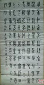 滨州宣守诚书法作品共计约1000个斗方打包价3000元