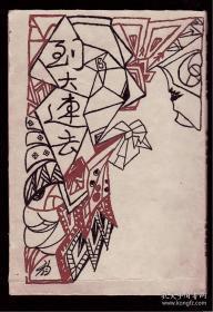 1928年 上海春潮书局初版 孙席珍著 《到大连去及其他》 仅印2000册 道林纸