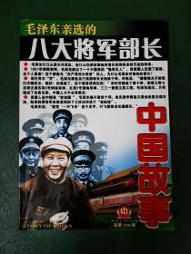 中国故事(2004年11月号)毛泽东亲选的八大将军部长