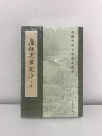 唐伯虎集笺注(中国古典文学基本丛书·全2册)